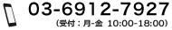 TEL:03-6912-7927