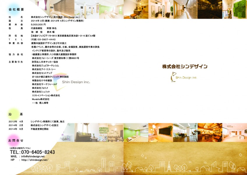 out_2ori_A4_yoko_omote