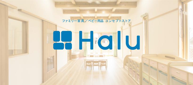 Halu_ヘッダー