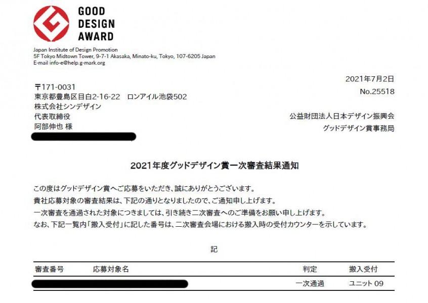 good_design_result