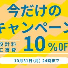 shindesign_キャンペーン1001